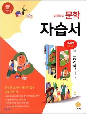 고등학교 문학 자습서 정재찬 교과서편 (2021년용)
