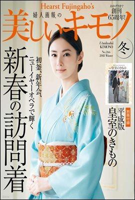 [대여] Utsukushii Kimono (December 2018)