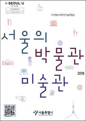 서울의 박물관 미술관