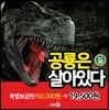 3D 공룡은 살아있다