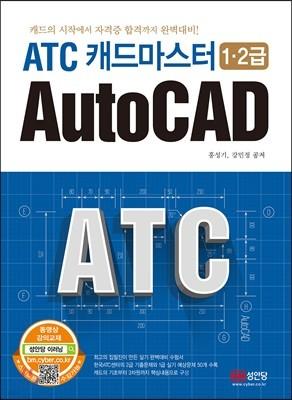 ATC 캐드마스터 1·2급