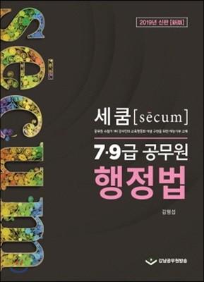 2019 세쿰[secum] 7·9급 공무원 행정법