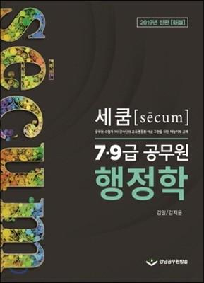 2019 세쿰[secum] 7·9급 공무원 행정학