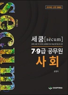2019 세쿰[secum] 7·9급 공무원 사회