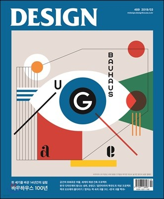 Design 디자인 (월간) : 3월 [2019]