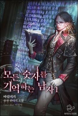 [세트] 모든 숫자를 기억하는 남자 (총15권/완결)