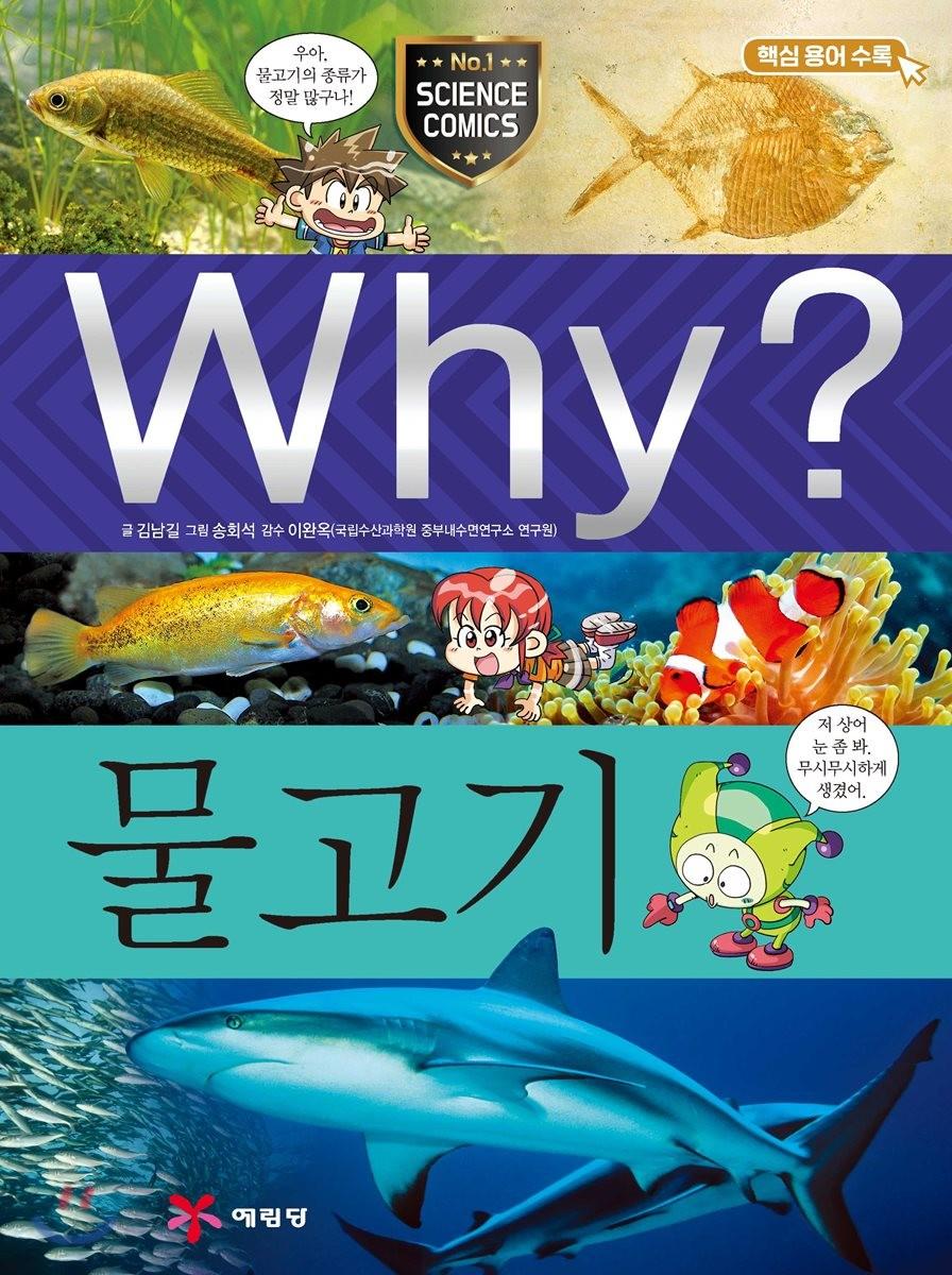 Why? 와이 물고기