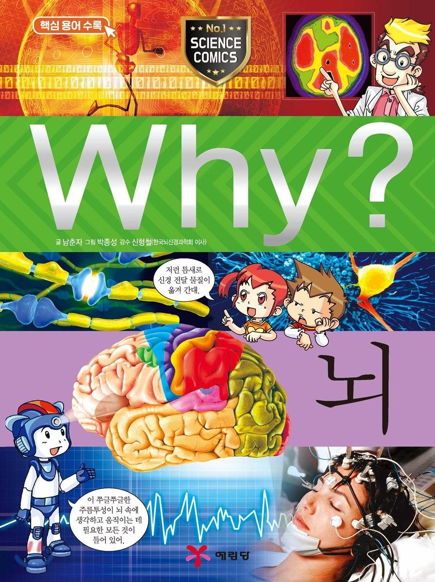 Why? 와이 뇌
