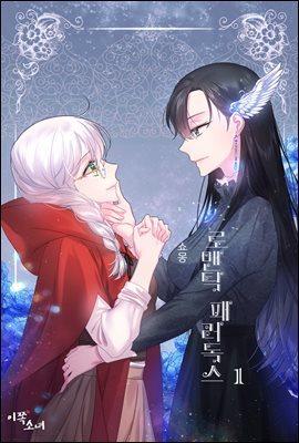 [GL] 로맨틱 패러독스 01권