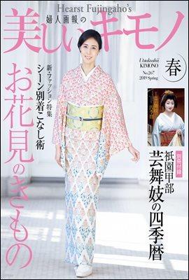 Utsukushii Kimono (March 2019)