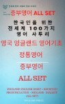 [세트] 한국인을 위한   전세계 100가지 영어 사투리  (영국 잉글랜드 중부 영어 사투리)