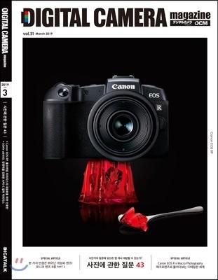 디지털 카메라 매거진 DIGITAL CAMERA magazine (월간) : 3월 [2019년]
