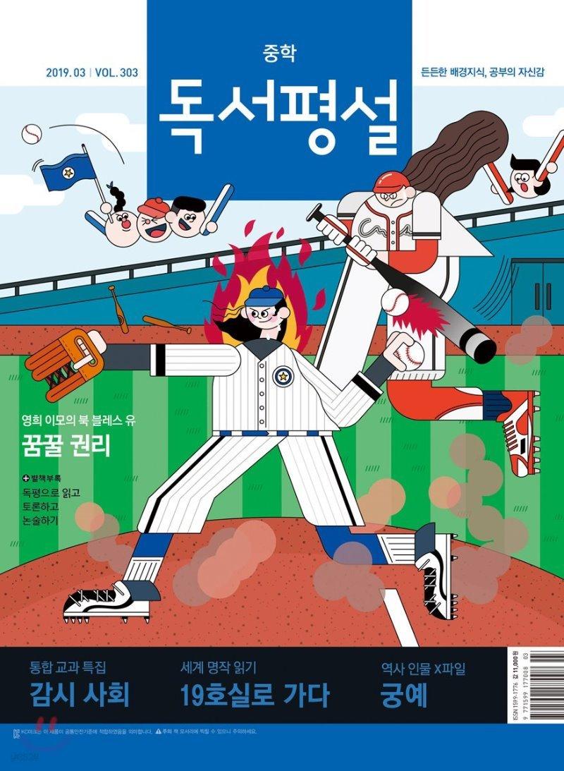 중학 독서평설 Vol.303 (2019년 03월호)