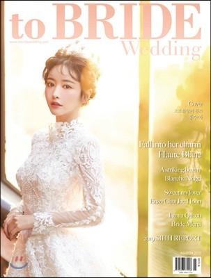 투 브라이드 웨딩 to.BRIDE Wedding (월간) : 3월 [2019]