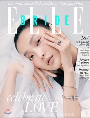 ELLE BRIDE 엘르 브라이드 (반년간) : 봄, 여름호 [2019]