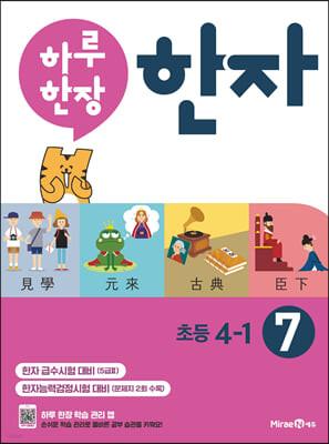 하루 한장 한자 7권 초등 4-1 (2021년용)