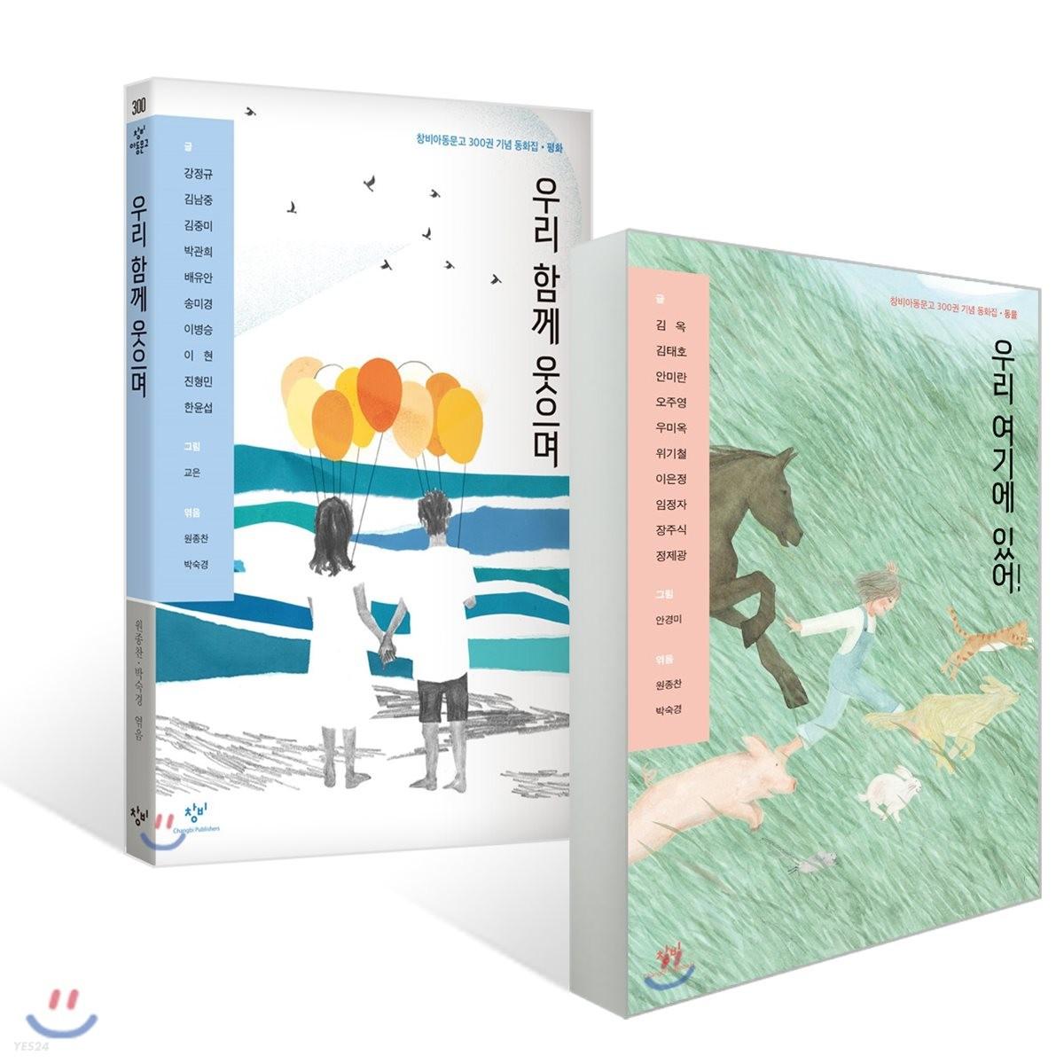창비아동문고 300권 기념 동화집 세트