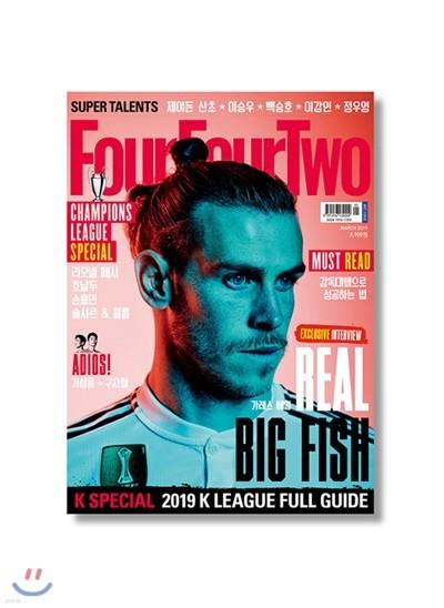 FourFourTwo 포포투 (월간) : 3월 [2019] 한국판