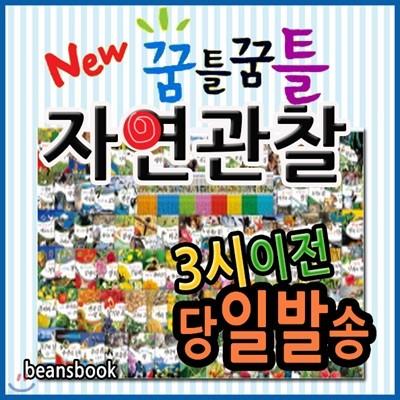 뉴꿈틀꿈틀 자연관찰 [2019년 최신판] 어린이자연동화 펜별도구매