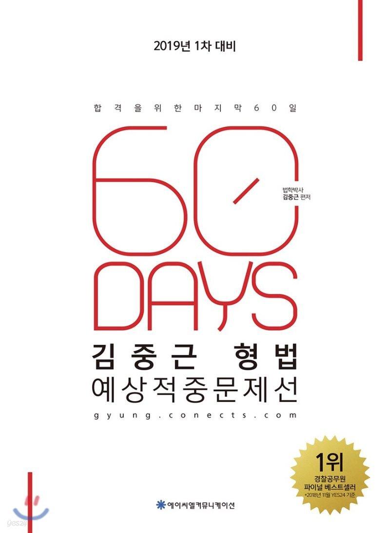 2019 ACL 김중근 형법 예상적중문제선