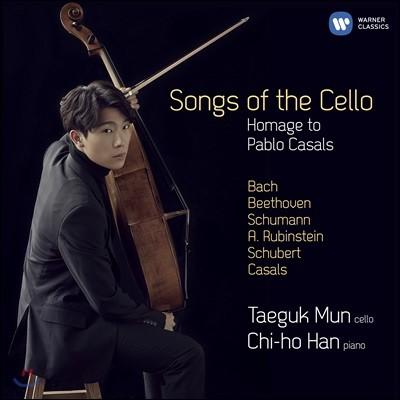 문태국 - '첼로의 노래' (Songs of the Cello)