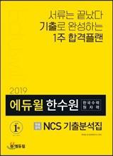 2019 에듀윌 한수원 한국수력원자력 NCS 기출분석집