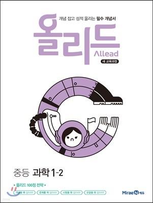 올리드 중등 과학 1-2 (2021년용)