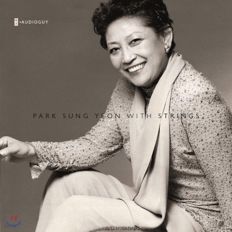 박성연 - Park Sung Yeon With Strings [SACD Hybrid]