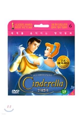 3개국어(영,일,한) 고전 명작 애니메이션 DVD : 신데렐라