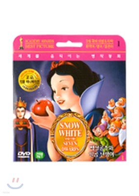 3개국어(영,일,한) 고전 명작 애니메이션 DVD : 백성공주와 일곱 난쟁이