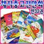 [호산문화] 채지충 고전만화 시리즈 (전32권)