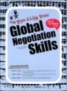 Global Negotiation Skills �۷ι� �ϰ�ÿ��̼� ��ų��