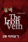 ����-The Iron Vein [2�� �̸�����]