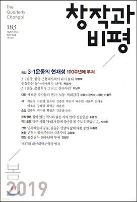 창작과 비평 (계간) : 183호 (2019년 봄)