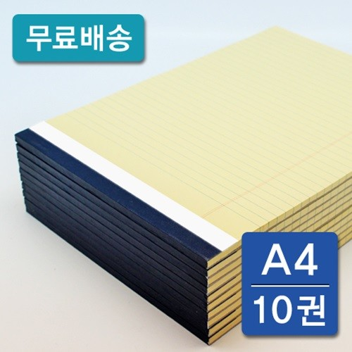 [33%할인+무료배송]리갈패드 A4 노랑 10권팩