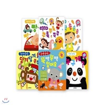 아기놀이 장난감책 1-6번 시리즈 (전6권)
