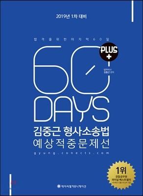 2019 ACL 김중근 형사소송법 예상적중문제선 PLUS