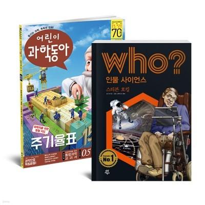 어린이 과학동아 (격주간) : 5호 (3/1) + Who? 스티븐 호킹 합본 세트
