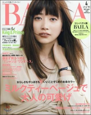 BAILA增刊 2019年4月號