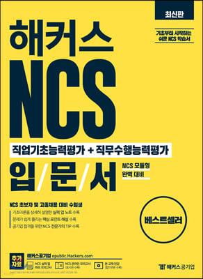 해커스 NCS 직업기초능력평가+직무수행능력평가 입문서