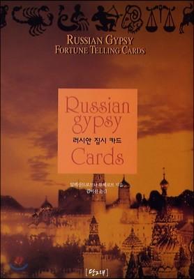 러시안 집시 카드