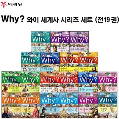 Why 와이 세계사 시리즈 세트 (전19권)