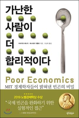 가난한 사람이 더 합리적이다