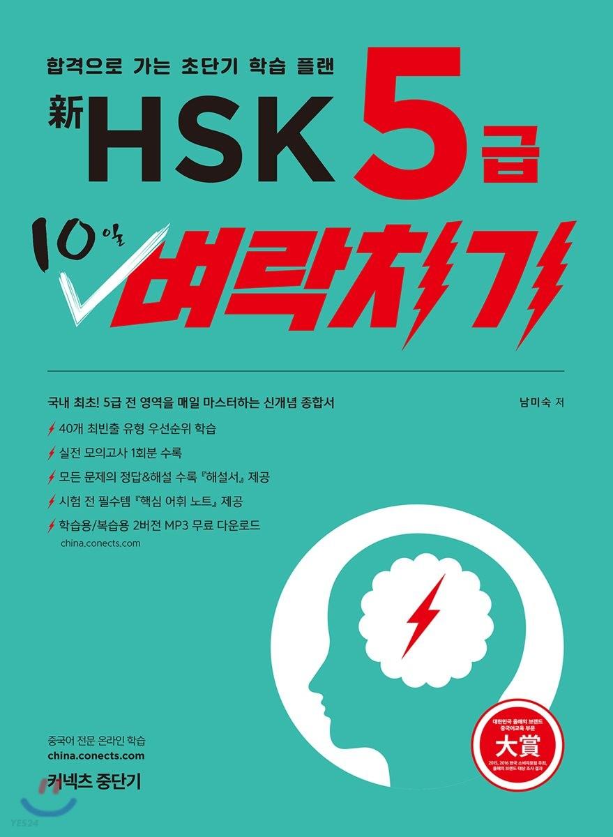 신 HSK 5급 10일 벼락치기