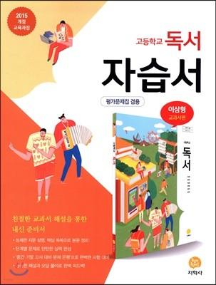 고등학교 독서 자습서 이삼형 교과서편 (2021년용)