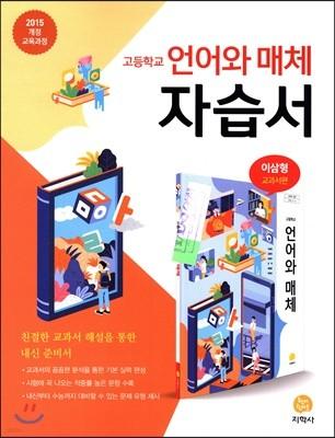 고등학교 언어와 매체 자습서 이삼형 교과서편 (2021년용)
