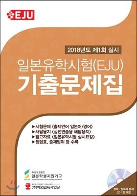 일본유학시험(EJU) 기출문제집