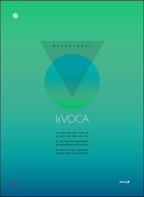 블랙라벨 1등급 VOCA (2021년용)