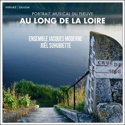 Joel Suhubiette 르와르 강에 얽힌 르네상스 작품집 (Au Long de la Loire)