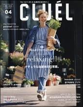 CLUEL(クル-エル) 2019年4月號